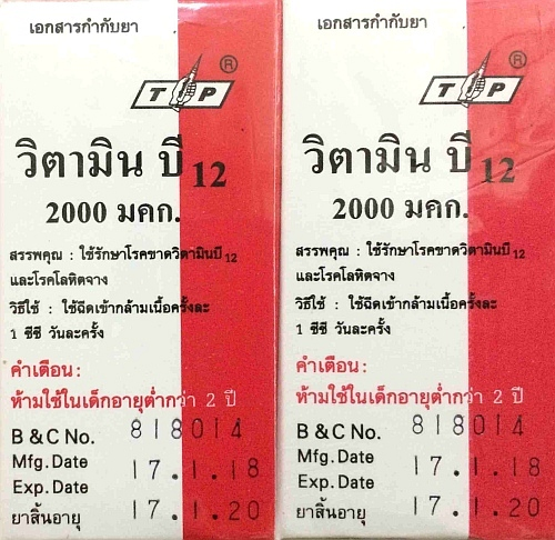 B12 2000mcg date codes TP Drug Laboratories